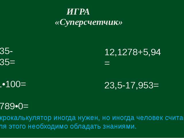ИГРА «Суперсчетчик» 2,0435-1,0435= 5481•100= 8,56789•0= 12,1278+5,94= 23,5-17...