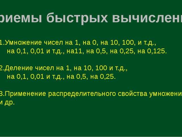 Приемы быстрых вычислений 1.Умножение чисел на 1, на 0, на 10, 100, и т.д., н...