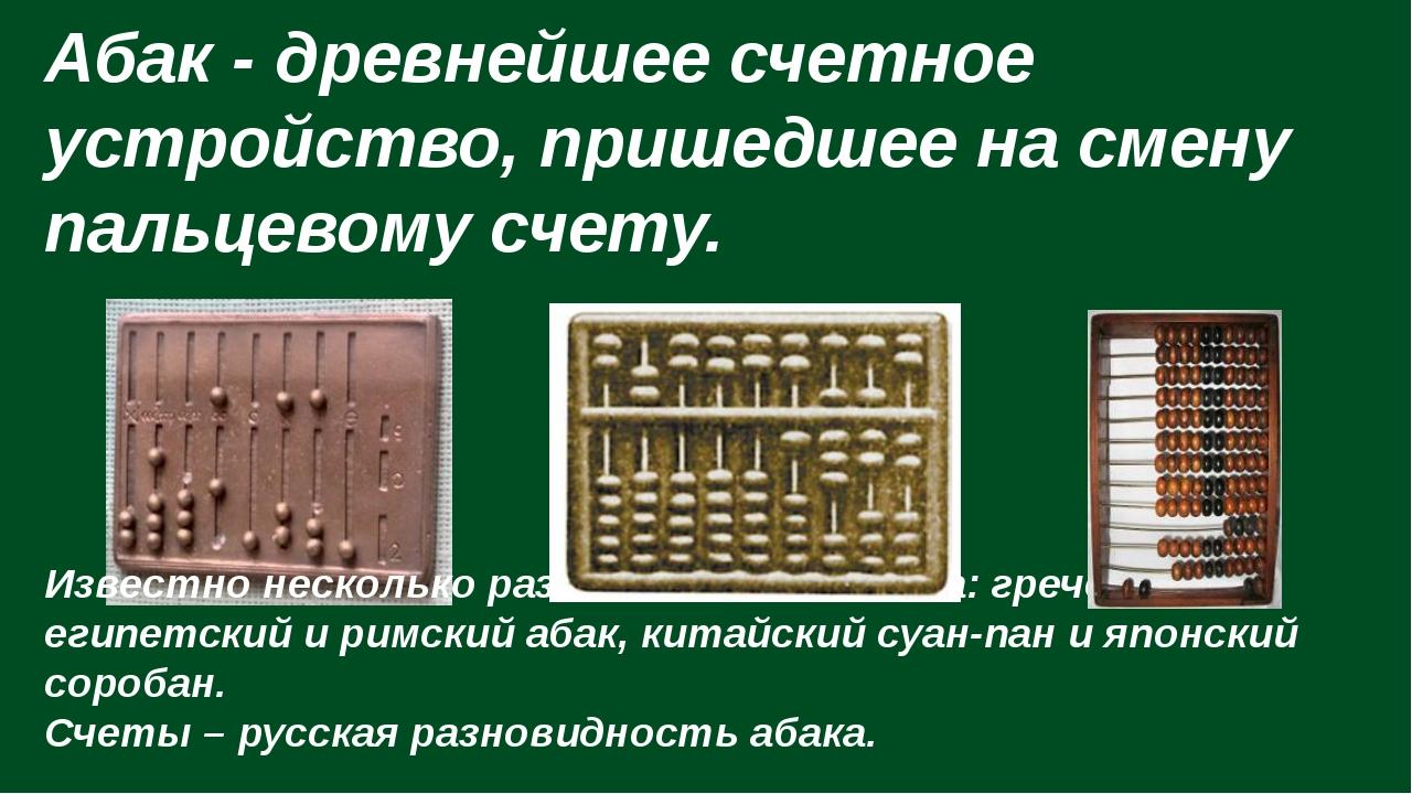 Абак - древнейшее счетное устройство, пришедшее на смену пальцевому счету. И...