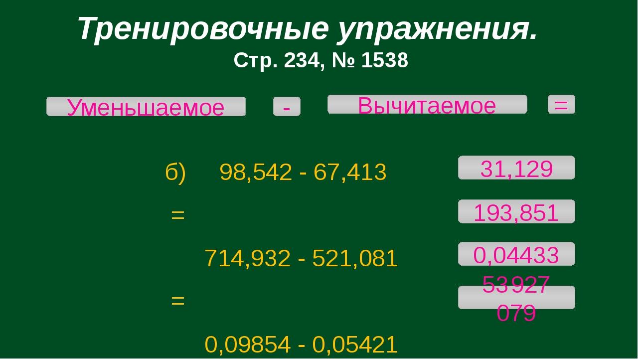 Тренировочные упражнения. Стр. 234, № 1538 б) 98,542 - 67,413 = 714,932 - 521...