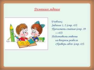 Домашнее задание Учебник: Задание 1, 2 (стр. 43). Прочитать статью (стр. 39—4