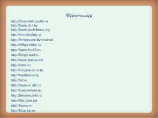 Источники http://chasodei.spybb.ru http://www.dzr.by http://www.profi-forex.o