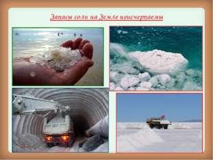 Запасы соли на Земле неисчерпаемы