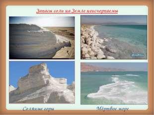 Запасы соли на Земле неисчерпаемы Соляные горы Мёртвое море
