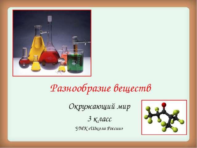 Разнообразие веществ Окружающий мир 3 класс УМК «Школа России»
