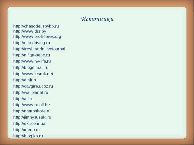 Источники http://chasodei.spybb.ru http://www.dzr.by http://www.profi-forex.o...