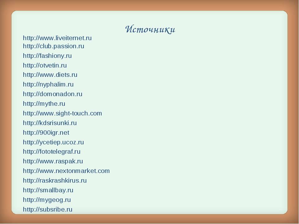 Источники http://www.liveiternet.ru http://club.passion.ru http://fashiony.ru...