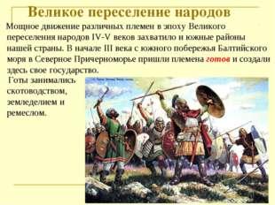 Великое переселение народов Мощное движение различных племен в эпоху Великог