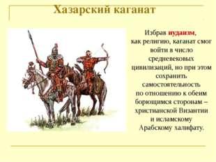 Хазарский каганат Избрав иудаизм, как религию, каганат смог войти в число ср