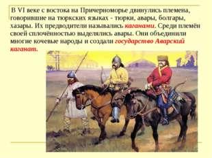 В VI веке с востока на Причерноморье двинулись племена, говорившие на тюркск