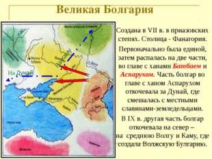 Великая Болгария Создана в VII в. в приазовских степях. Столица - Фанагория.
