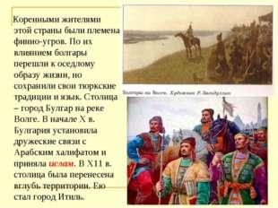 Коренными жителями этой страны были племена финно-угров. По их влиянием болг