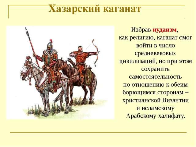 Хазарский каганат Избрав иудаизм, как религию, каганат смог войти в число ср...