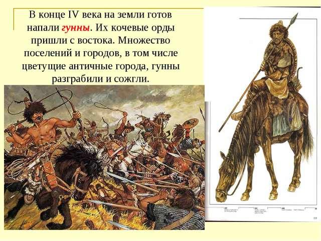 В конце IV века на земли готов напали гунны. Их кочевые орды пришли с восток...