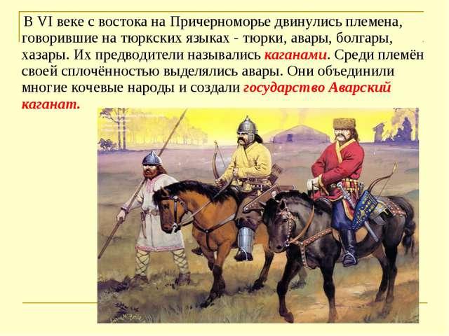В VI веке с востока на Причерноморье двинулись племена, говорившие на тюркск...