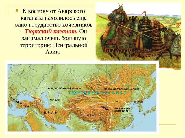 К востоку от Аварского каганата находилось ещё одно государство кочевников –...