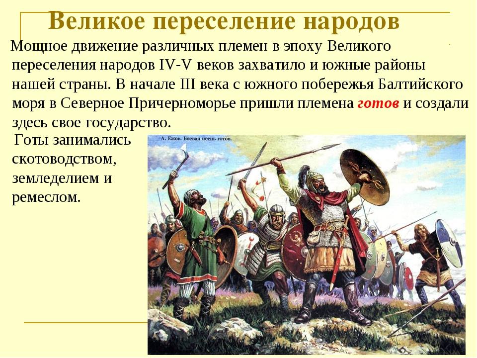 Великое переселение народов Мощное движение различных племен в эпоху Великог...