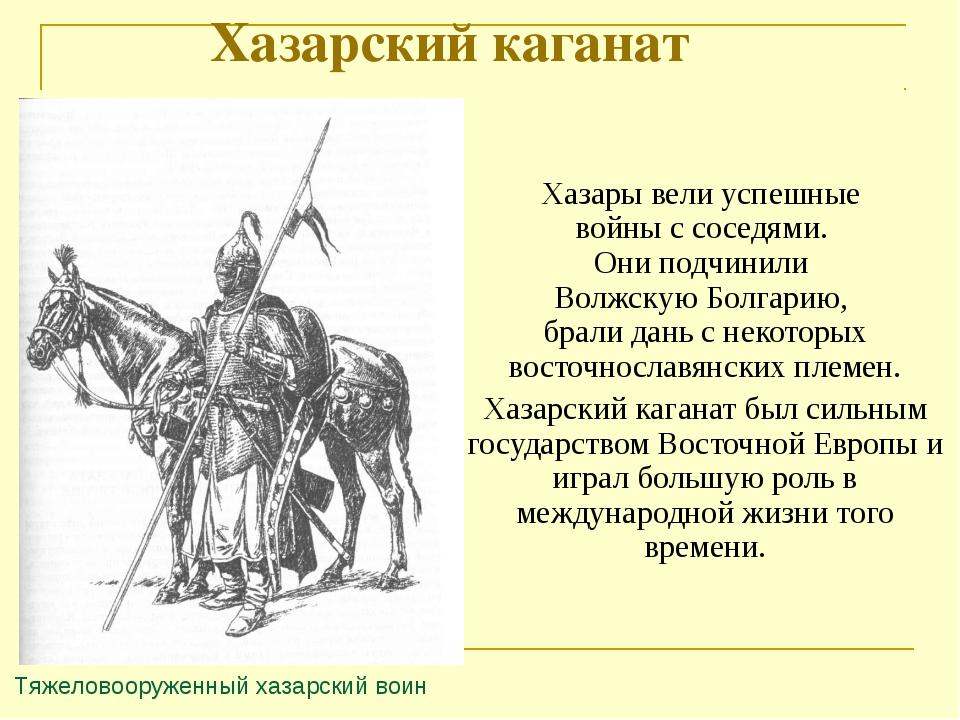 Хазарский каганат Хазары вели успешные войны с соседями. Они подчинили Волжск...