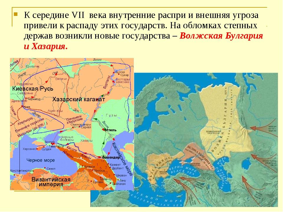 К середине VII века внутренние распри и внешняя угроза привели к распаду этих...