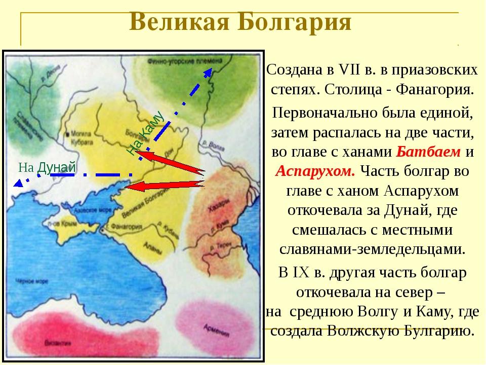Великая Болгария Создана в VII в. в приазовских степях. Столица - Фанагория....