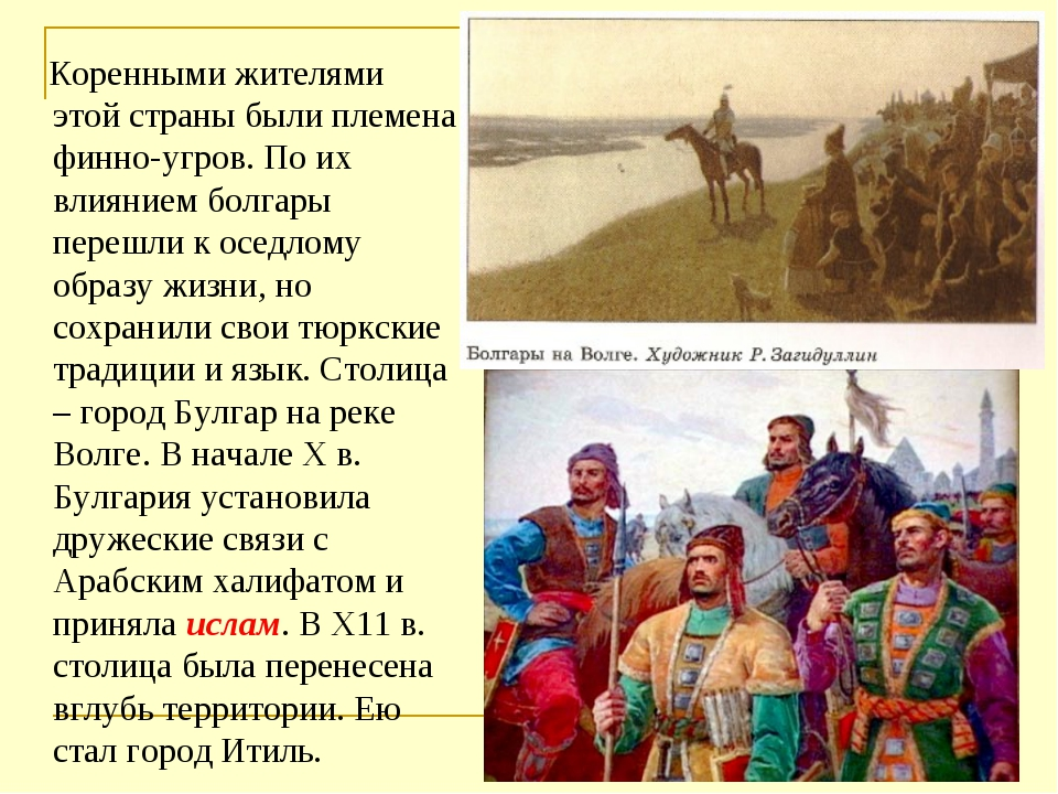 Коренными жителями этой страны были племена финно-угров. По их влиянием болг...