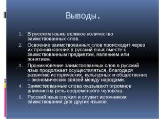 Выводы. В русском языке великое количество заимствованных слов. Освоение заим