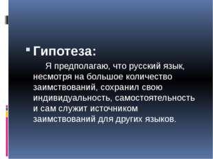 Гипотеза: Я предполагаю, что русский язык, несмотря на большое количество за