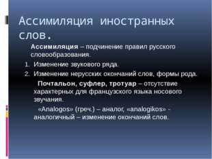 Ассимиляция иностранных слов. Ассимиляция – подчинение правил русского словоо