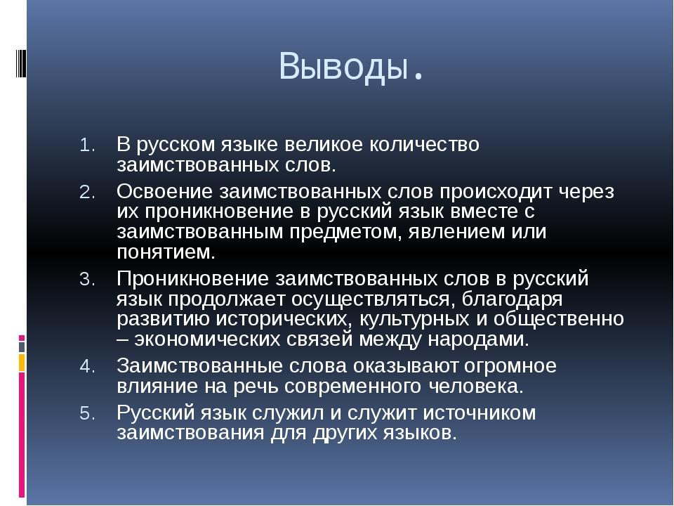 Выводы. В русском языке великое количество заимствованных слов. Освоение заим...