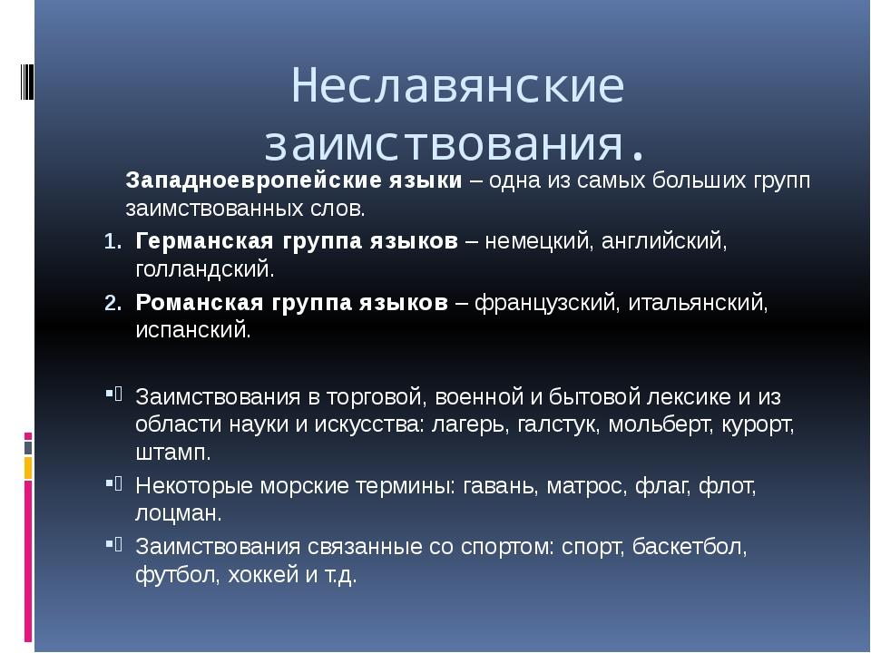 Неславянские заимствования. Западноевропейские языки – одна из самых больших...