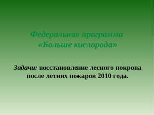Задачи: восстановление лесного покрова после летних пожаров 2010 года. Федера