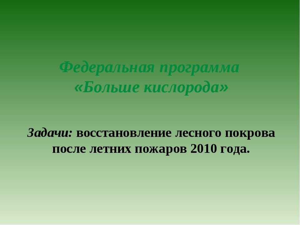 Задачи: восстановление лесного покрова после летних пожаров 2010 года. Федера...
