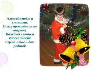 Алексей споёт и спляшет, Стих прочтёт он не впервой, Каждый в нашем классе зн