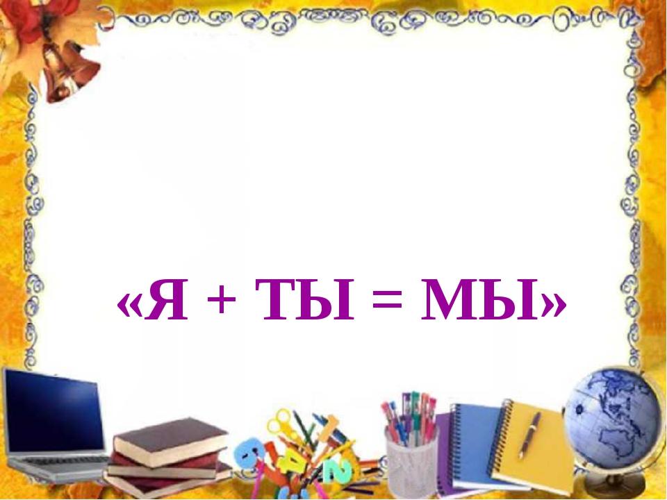 ПОРТФОЛИО 2 класса «Я + ТЫ = МЫ»