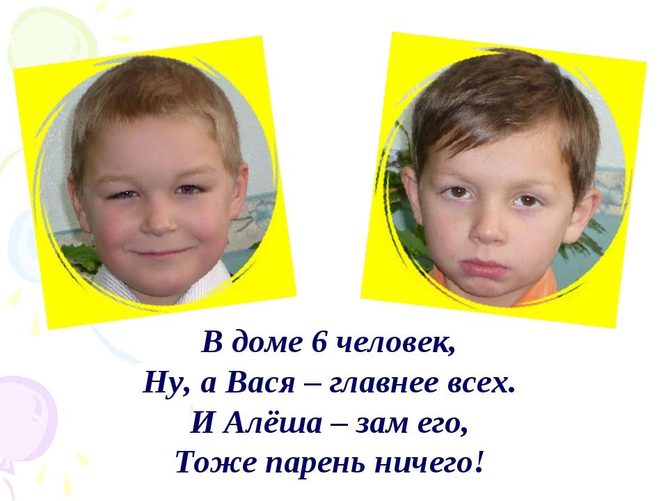 В доме 6 человек, Ну, а Вася – главнее всех. И Алёша – зам его, Тоже парень н...