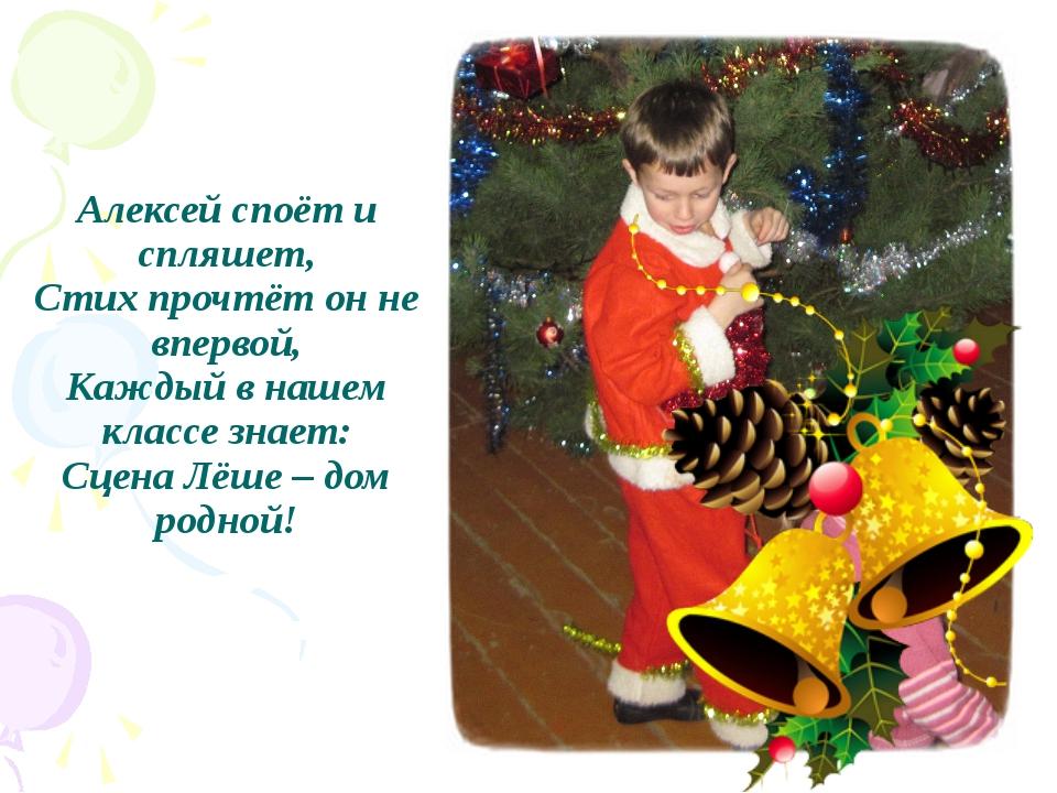 Алексей споёт и спляшет, Стих прочтёт он не впервой, Каждый в нашем классе зн...
