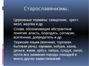 Старославянизмы. Церковные термины: священник, крест, жезл, жертва и др. Слов