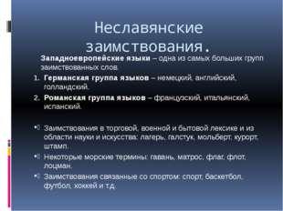 Неславянские заимствования. Западноевропейские языки – одна из самых больших