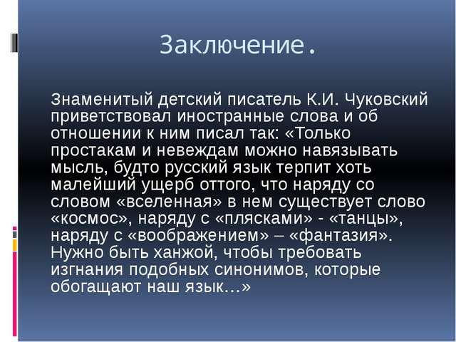 Заключение. Знаменитый детский писатель К.И. Чуковский приветствовал иностран...