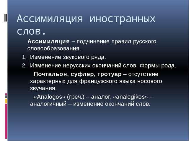 Ассимиляция иностранных слов. Ассимиляция – подчинение правил русского словоо...
