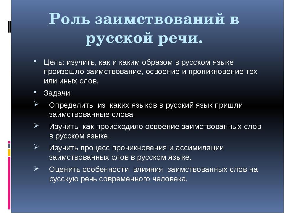 Роль заимствований в русской речи. Цель: изучить, как и каким образом в русск...