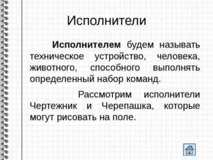 Исполнитель Чертежник в среде программирования Паскаль Исполнитель Чертежник