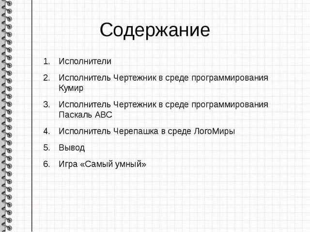 Исполнитель Чертежник в среде программирования Кумир Исполнитель Чертёжник пр...