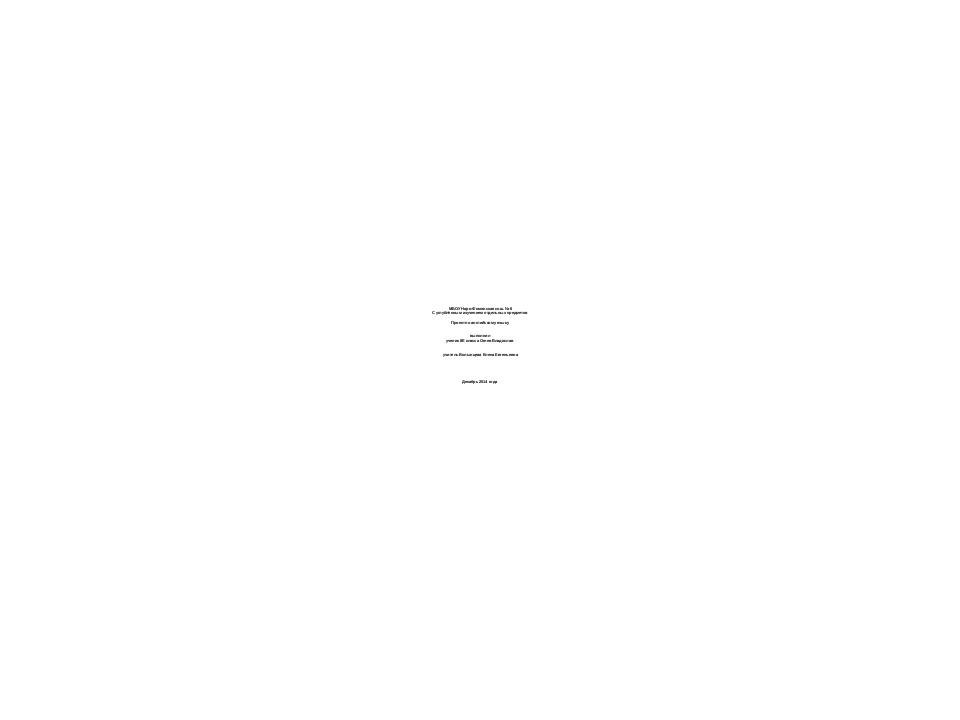 МБОУ Наро-Фоминская сош. №6 С углублённым изучением отдельных предметов  Про...