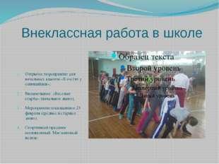 Внеклассная работа в школе Открытое мероприятие для начальных классов «В гост