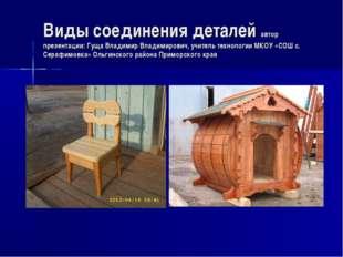 Виды соединения деталей автор презентации: Гуща Владимир Владимирович, учител