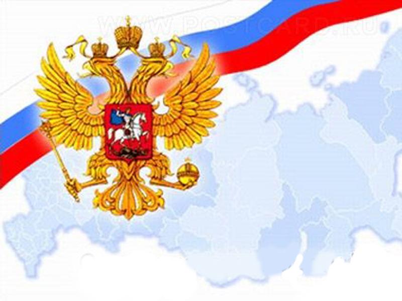 День Конституции Российской Федерации - 11 Декабря 2013 - Управление образования