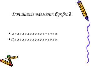Допишите элемент буквы д о о о о о о о о о о о о о о о о о о О о о о о о о о