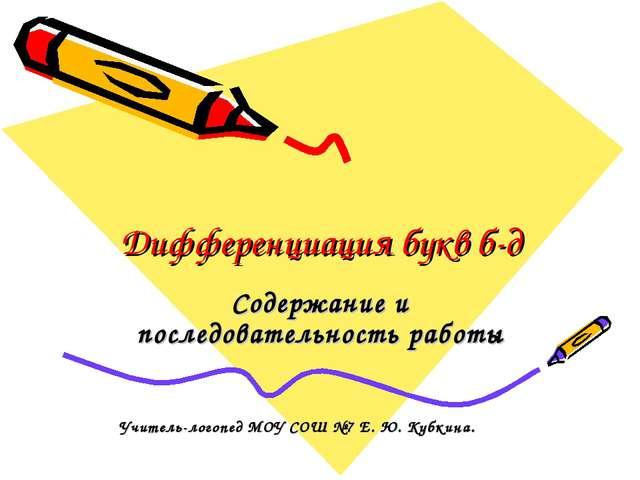 Дифференциация букв б-д Содержание и последовательность работы Учитель-логопе...
