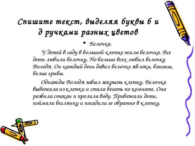 Спишите текст, выделяя буквы б и д ручками разных цветов Белочка. У детей в с...